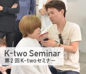 150625_K-twoセミナーsmn