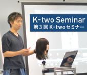 150730_K-twoセミナーsmn