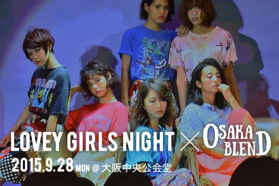 Lovely_Girls_Night_smn